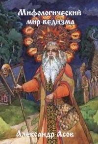 Мифологический мир Ведизма