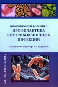 Инфекционные болезни и профилактика внутрибольничных инфекций