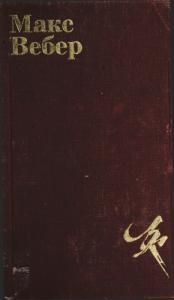 Макс Вебер - Избранное. Образ общества