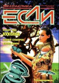 «Если», 1996 № 12
