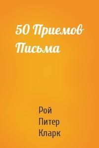 Рой Питер Кларк - 50 Приемов Письма