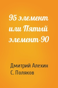 95 элемент или Пятый элемент-90