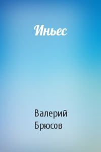 Валерий Брюсов - Иньес