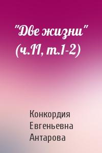 "Конкордия Евгеньевна Антарова - ""Две жизни"" (ч.II, т.1-2)"