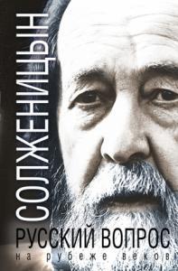 Александр Солженицын - Русский вопрос на рубеже веков [сборник]