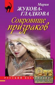 Мария Жукова-Гладкова - Сокровище призраков