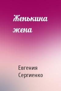 Евгения Сергиенко - Женькина жена
