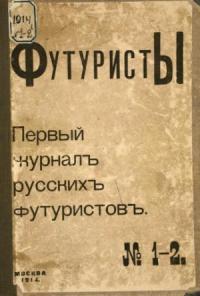 Футуристы. Первый журнал русских футуристов. № 1-2