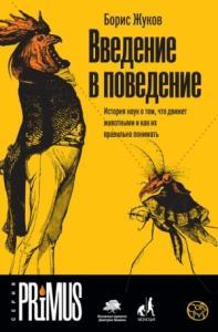 Введение в поведение. История наук о том, что движет животными и как их правильно понимать