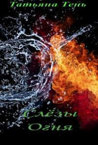 Слёзы огня