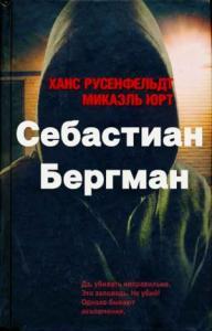 Себастиан Бергман [5 книг] [Компиляция]