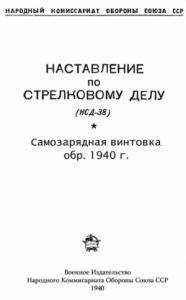 Самозарядная винтовка обр. 1940 г.