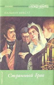 Странный брак