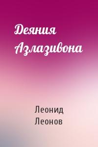 Деяния Азлазивона