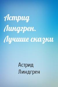 Астрид Линдгрен. Лучшие сказки