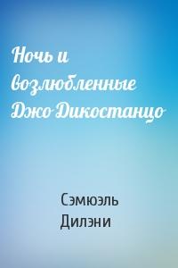 Ночь и возлюбленные Джо Дикостанцо