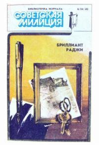 Библиотечка журнала «Советская милиция» 6(24), 1983