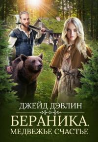 Бераника. Медвежье счастье (СИ)