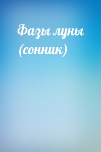 - Фазы луны (сонник)