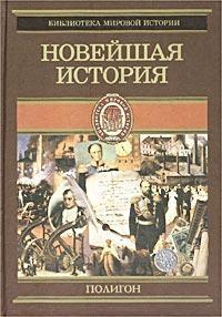 Оскар Йегер - Всемирная история. Том 4. Новейшая история