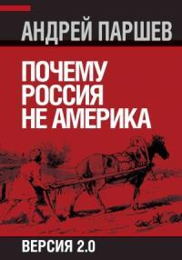 Почему Россия не Америка. Версия 2.0