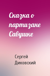 Сказка о партизане Савушке