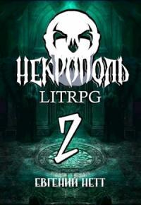 Некрополь. LitRPG. Часть вторая.