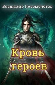 Владимир Перемолотов - Кровь героев (СИ)