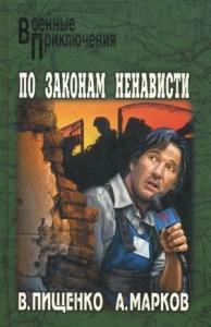 Александр Марков, Виталий Пищенко - По законам ненависти