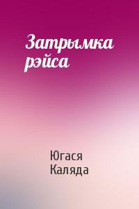 Югася Каляда - Затрымка рэйса