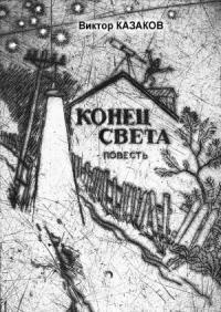 Виктор Казаков - Конец света