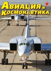 Авиация и космонавтика 2015 11