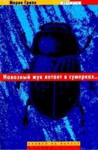 Навозный жук летает в сумерках…