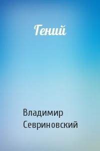 Владимир Севриновский - Гений