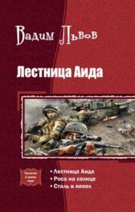 Вадим Львов - Лестница Аида [Трилогия]