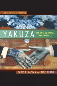 Якудза. Реферативное изложение книги Yakudza