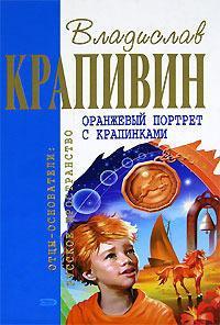Оранжевый портрет с крапинками (Сборник)