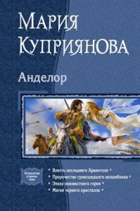 Анделор. Тетралогия