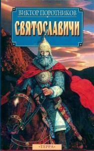 Святославичи