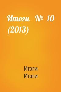 Итоги Итоги - Итоги   №  10 (2013)