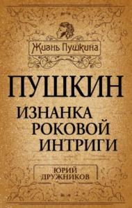 Пушкин. Изнанка роковой интриги