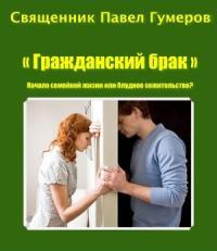 """""""Гражданский брак"""" Начало семейной жизни или блудное сожительство?"""