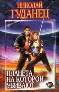 Николай Гуданец - Планета, на которой убивают