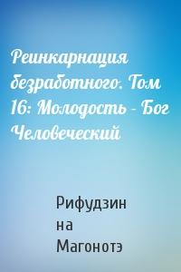 Реинкарнация безработного. Том 16: Молодость - Бог Человеческий
