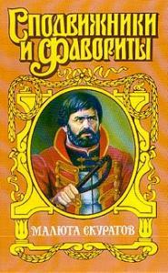 Малюта Скуратов. Вельможный кат