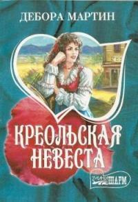 Дебора Мартин - Креольская невеста