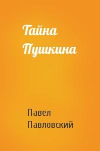 Тайна Пушкина