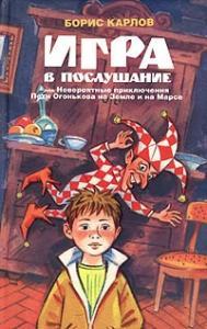 Борис Карлов - Игра в послушание, или Невероятные приключения Пети Огонькова на Земле и на Марсе