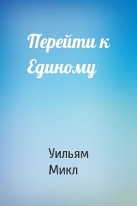 Уильям Микл - Перейти к Единому