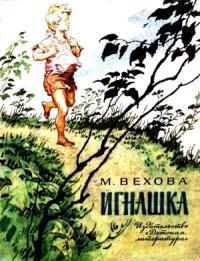 Марианна Вехова - Игнашка